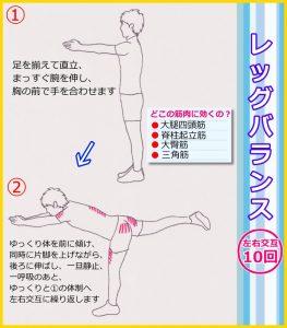 体幹トレーニング レッグバランス