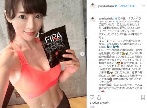 お腹痩せ ファイラマッスルサプリHMB 釈由美子8