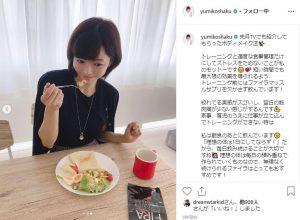 お腹痩せ ファイラマッスルサプリHMB 釈由美子9