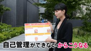 お腹痩せ【FIRAマッスルサプリ】街頭インタビュー3
